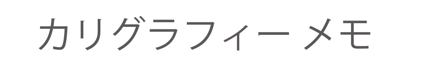 【カリグラフィー ブログ】カリグラフィー メモ